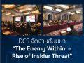 DCS แนะการป้องกันภัยคุกคามจากโลกไซเบอร์