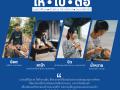 """มูลนิธิยุวพัฒน์ เปิดแคมเปญ """"ให้ไปต่อ"""" ร่วมสนับสนุนทุนการศึกษาให้เยาวชนขาดโอกาส"""
